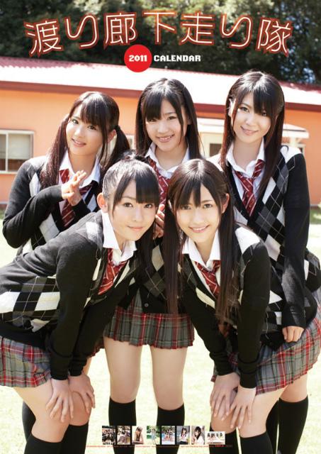 2011年渡り廊下走り隊(AKB48)カレンダー 表紙