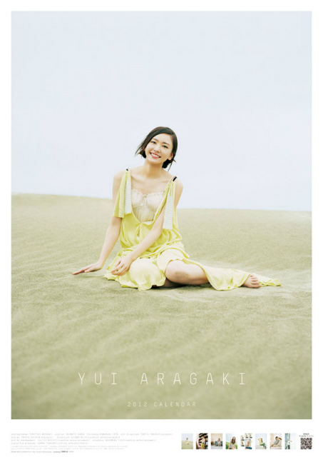 2012年新垣結衣カレンダー 表紙