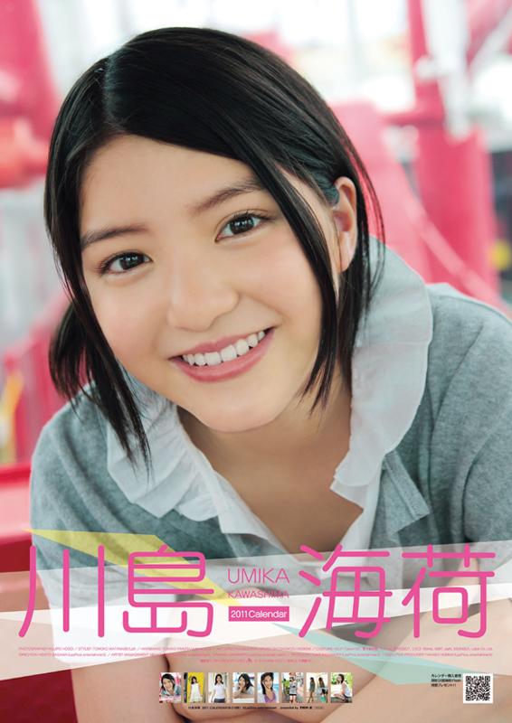 2011年川島海荷カレンダー 表紙