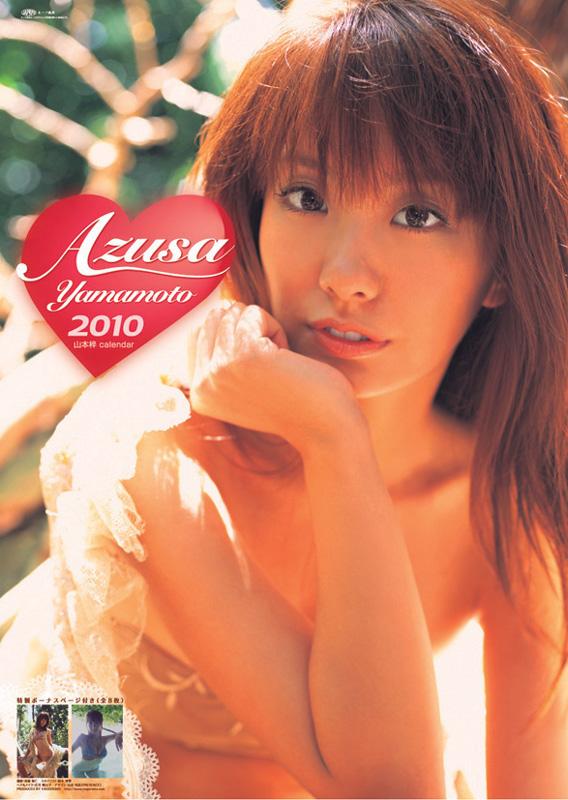 2010年山本梓カレンダー 表紙