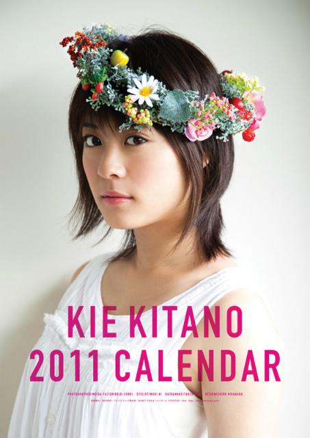 2011年北乃きいカレンダー 表紙