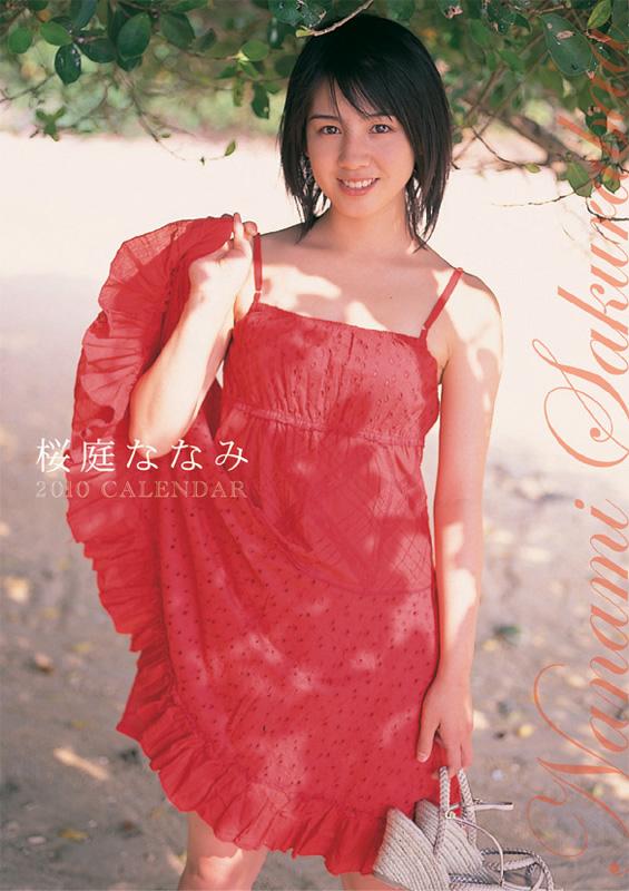 2010年桜庭ななみカレンダー 表紙