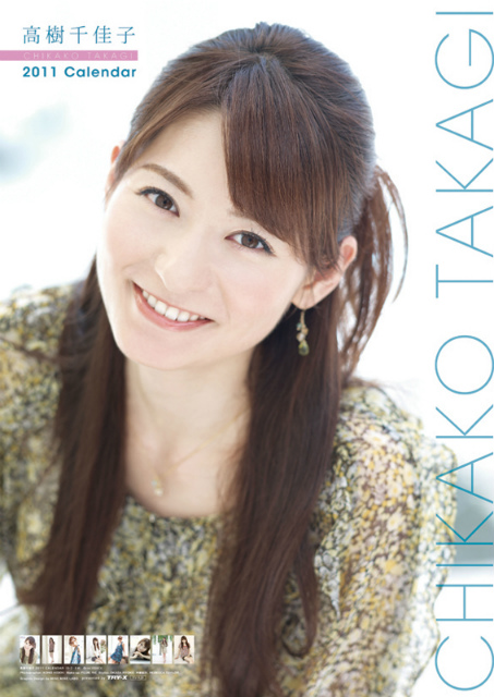 2011年高樹千佳子(セントフォース)カレンダー 表紙