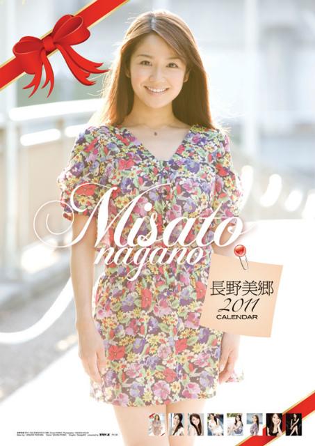 2011年長野美郷(セントフォース)カレンダー 表紙