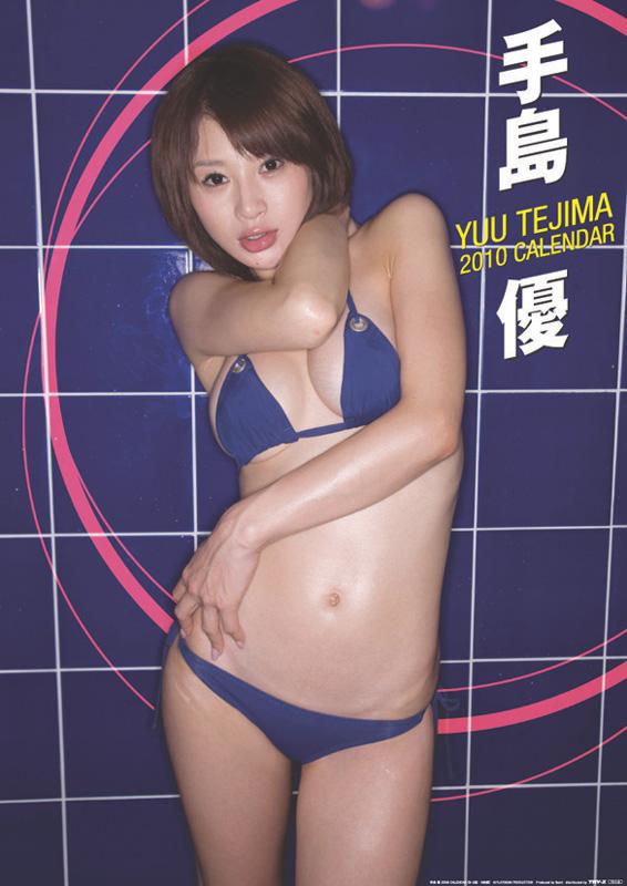 2010年手島優カレンダー 表紙