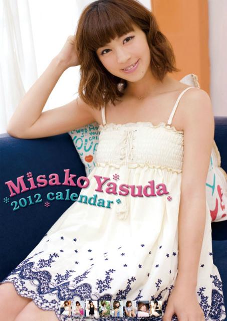 2012年安田美沙子カレンダー 表紙