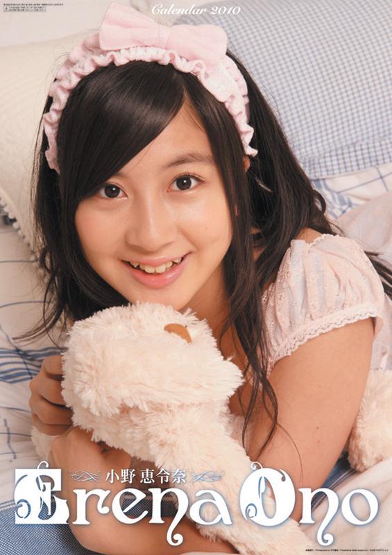 2010年小野恵令奈カレンダー 表紙