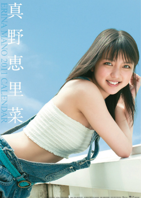 2011年真野恵里菜カレンダー 表紙