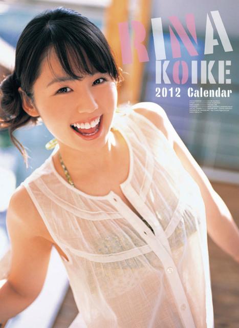 2012年小池里奈カレンダー 表紙