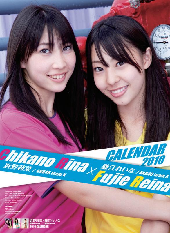 2010年近野莉菜・藤江れいなカレンダー 表紙