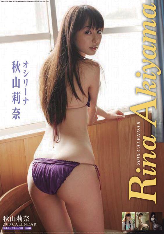 2010年秋山莉奈カレンダー 表紙