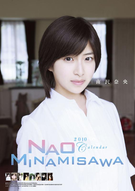 2010年南沢奈央カレンダー 表紙