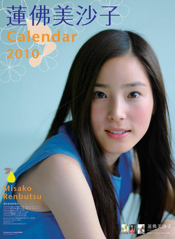 2010年蓮佛美沙子カレンダー 表紙
