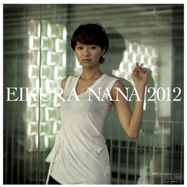 2012年榮倉奈々カレンダー 表示