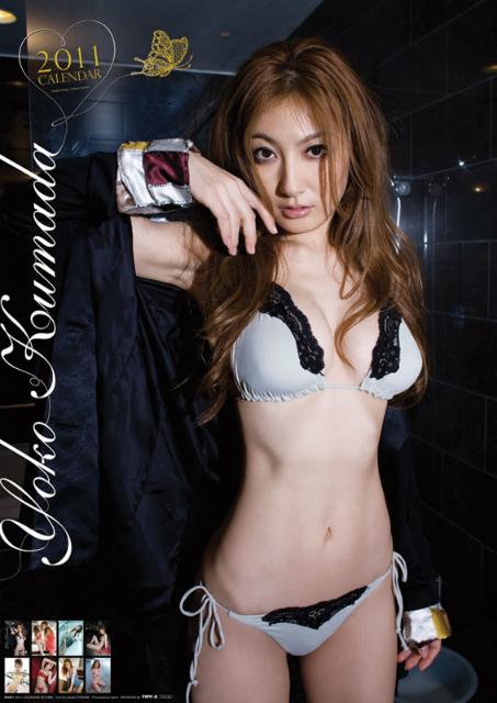 2011年熊田曜子カレンダー 表紙