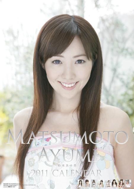 2011年松本あゆ美(セントフォース)カレンダー 表紙