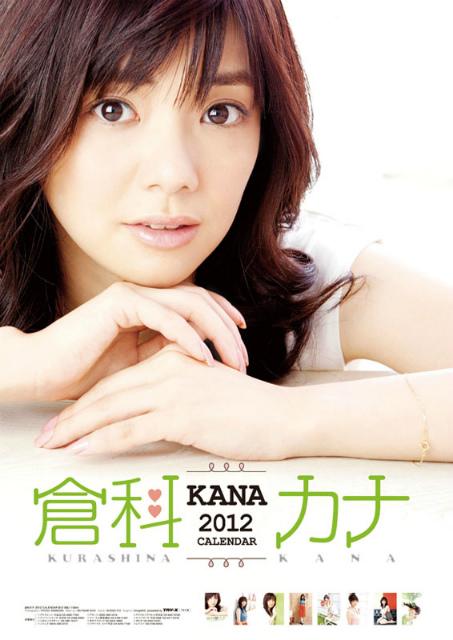 2012年倉科カナカレンダー 表示