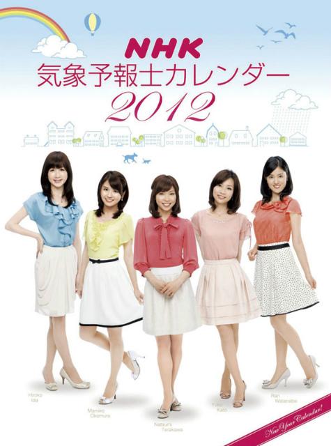 2012年NHK気象予報士カレンダー 表紙