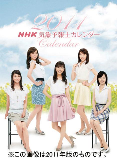 2011年NHK気象予報士カレンダー