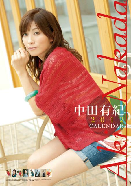 2012年中田有紀カレンダー 表紙