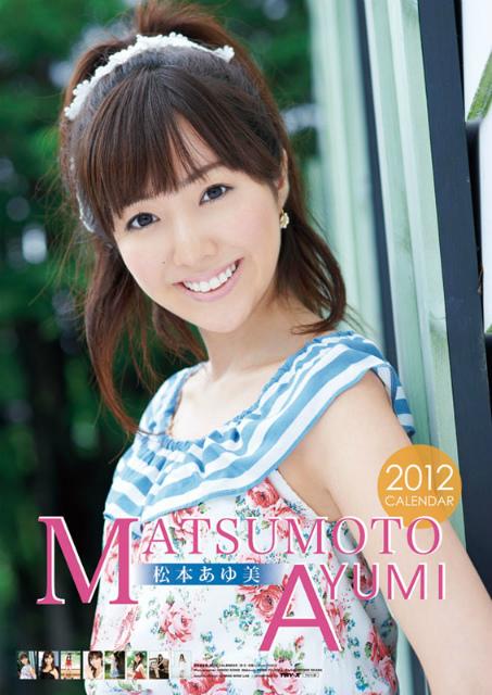 2012年松本あゆ美カレンダー 表紙