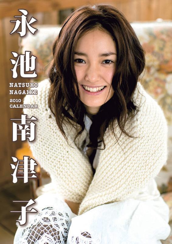 2010年永池南津子カレンダー 表紙