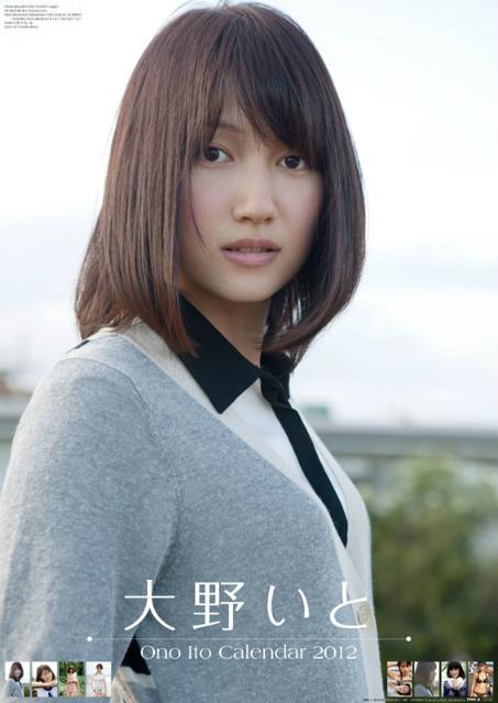 2012年大野いとカレンダー 表紙