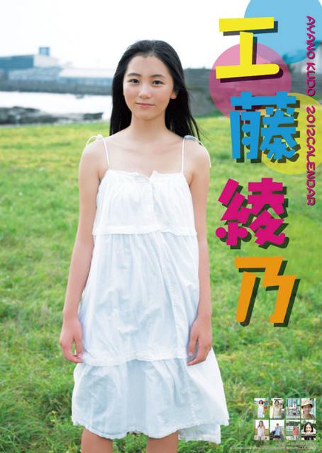 2012年工藤綾乃カレンダー 表紙