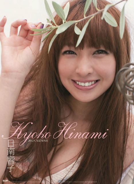 2012年日南響子カレンダー 表紙