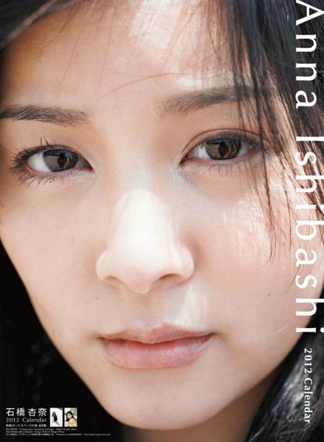 2012年石橋杏奈カレンダー 表紙
