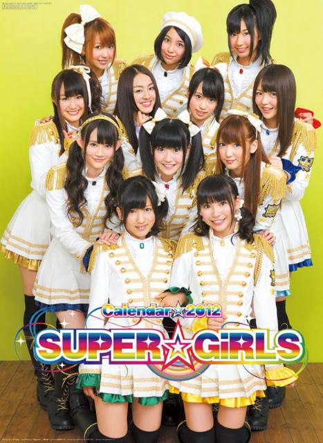 2012年SUPER☆GiRLSカレンダー 表紙