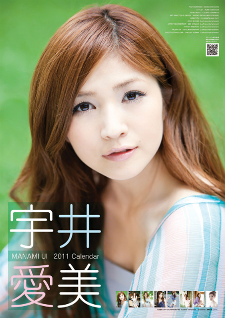 2011年宇井愛美カレンダー 表紙