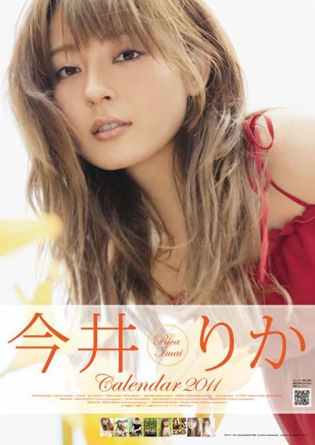 2011年今井りかカレンダー 表紙