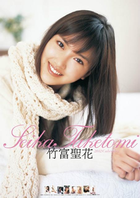 2012年竹富聖花カレンダー 表紙