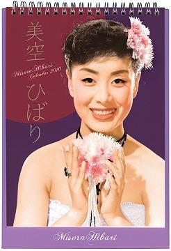 2010年卓上美空ひばりカレンダー 表紙