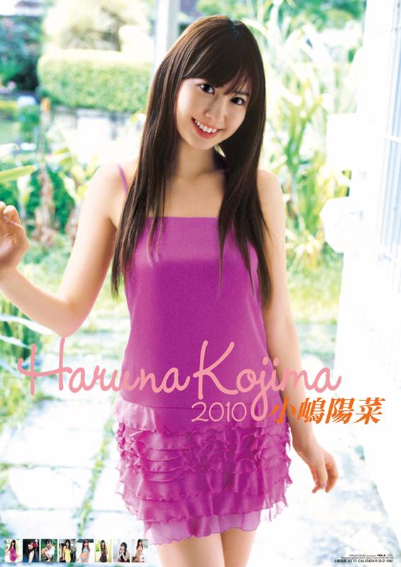 2010年小嶋陽菜カレンダー 表紙