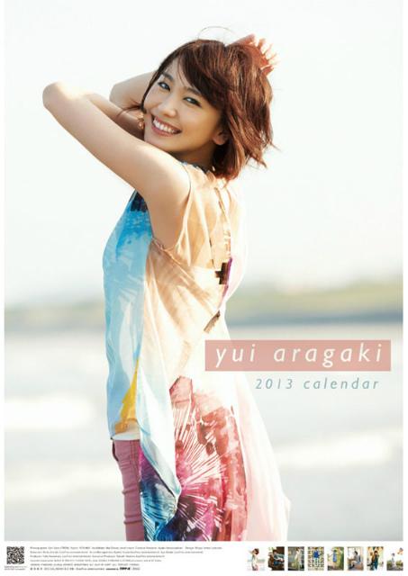 2013年新垣結衣カレンダー 表紙