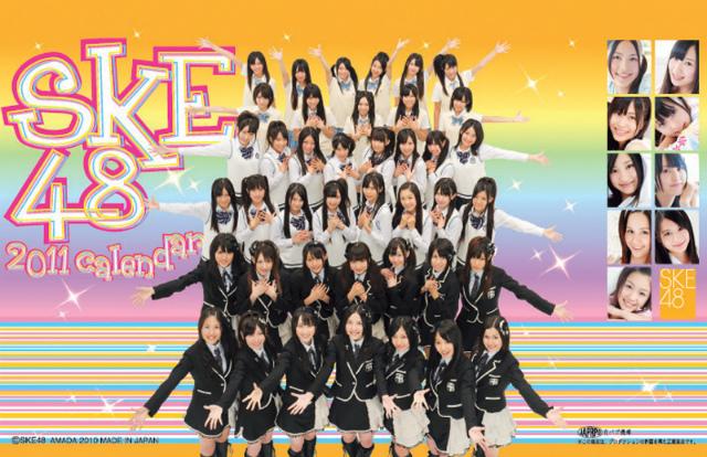 2011年卓上SKE48カレンダー 表紙