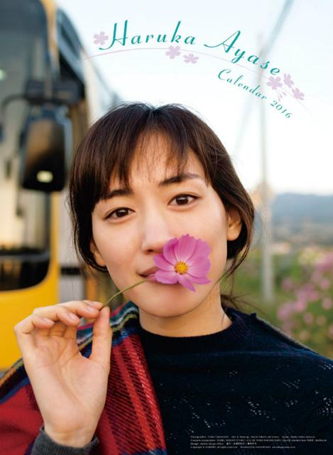 2016年綾瀬はるかカレンダー 表紙