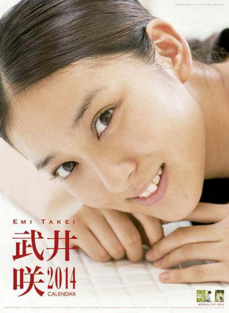 2014年武井咲カレンダー 表紙