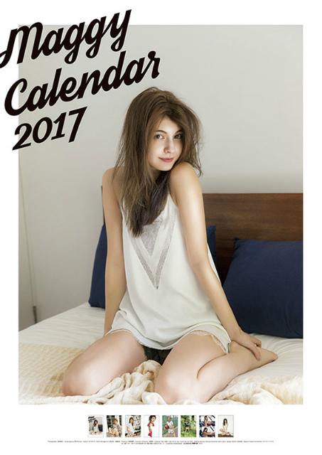 2017年マギーカレンダー 表紙