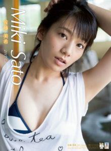 2017年佐藤美希カレンダー 表紙