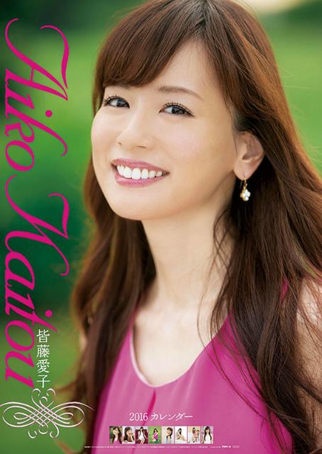 2016年皆藤愛子カレンダー 表紙