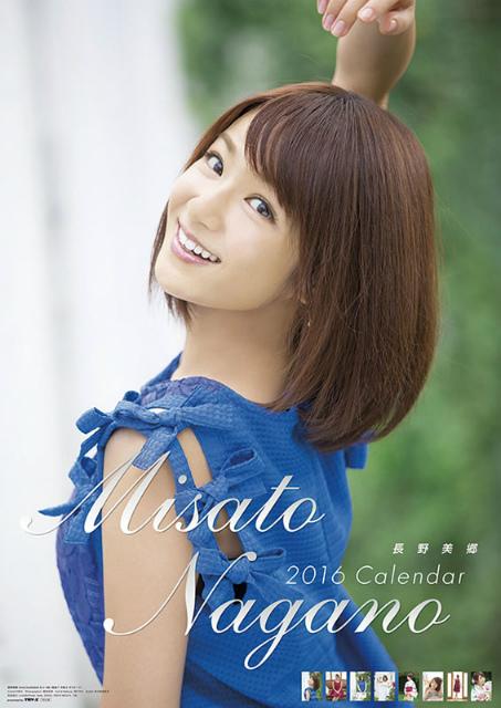 2016年長野美郷カレンダー 表紙