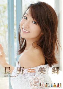 2017年長野美郷カレンダー 表紙