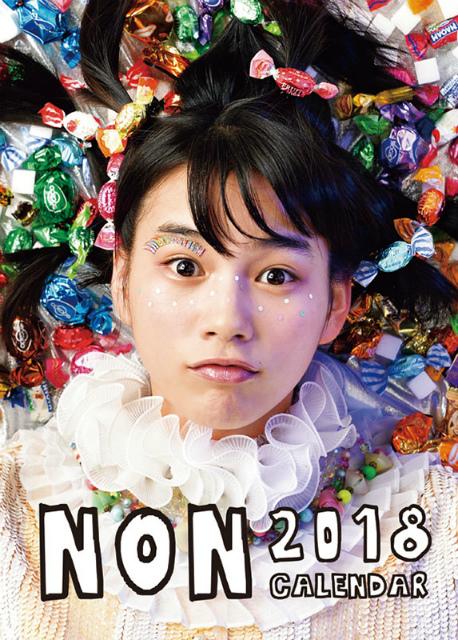 2018年のんカレンダー 表紙