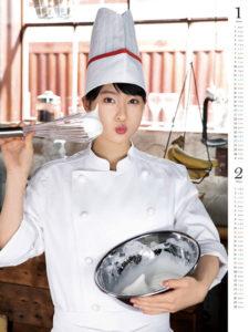 2018年土屋太鳳カレンダー 1月2月