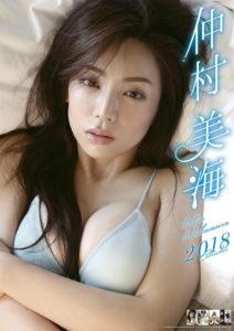2018年仲村美海カレンダー