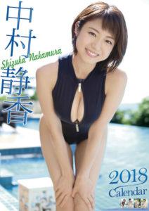 2018年中村静香カレンダー