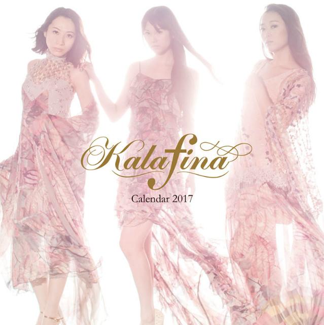 2017年Kalafinaカレンダー 表紙
